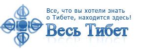 Форум сайта All Tibet